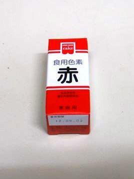 DSC01405食紅.jpg