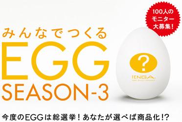 EGG3_ロゴ.jpg