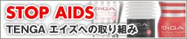 bt_aids.jpg