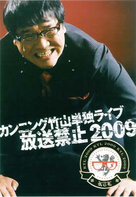 takeyama2009.jpg